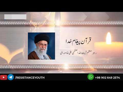 [Clip] Quran ka paigaam قرآن کا پیغام، قرآن سے انس پیدا کریں - Rehbar Syed Ali Khamenai | Farsi sub Urdu