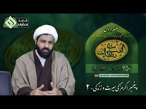 [04] 250 Saalah Insaan Rehbar Syed Ali Khamenei | Ramazan 2021 Urdu| رسول اکرم-2| معصومین کی مشترکہ جدووجہد |از رہبر معظم آیت اللہ العظمیٰ خامنہ ای