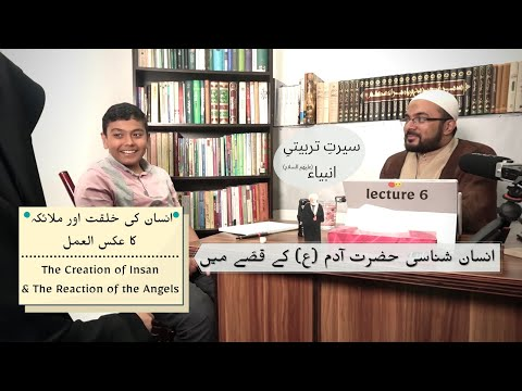 [6] Youth Sessions || Insan Shanasi In The Story of Hazrat Adam (as) | The Angels Question Allah - Urdu