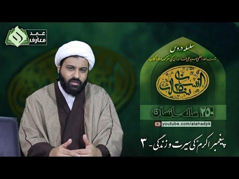 [05] 250 Saalah Insaan | Rehbar Syed Ali Khamenei | Ramazan 2021 | Urdu