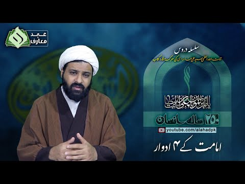 [06] 250 Saalah Insaan | Rehbar Syed Ali Khamenei | Ramazan 2021 | Urdu امامت کے 4 ادوار |از رہبر معظم آیت اللہ العظمیٰ خامنہ ای Urdu