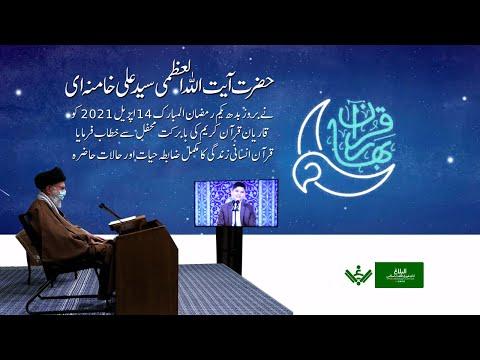 Speech | Ayatollah Syed Ali Khamenei | 2021 | یکم رمضان خطاب | Urdu