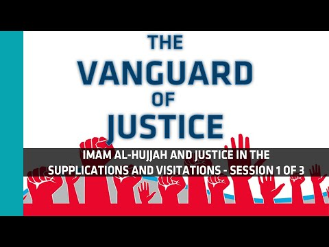 Imam al-Mahdi and Justice in the Supplications - PART ONE of THREE | English