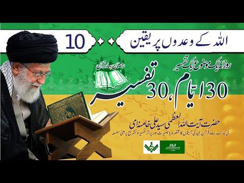 [Ep 10/30 | Mukhtasir Tafseer] Allah ke Wadon per Yaqeen |اللہ کے وعدوں پر یقین  Ramazan 2021 | Farsi Sub Urdu
