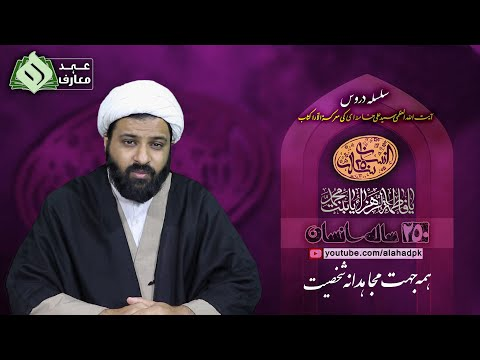 [10] 250 Saalah Insaan | Rehbar Syed Ali Khamenei | Ramazan 2021 | Urdu  | (2) فاطمہ زہراؑ | Urdu