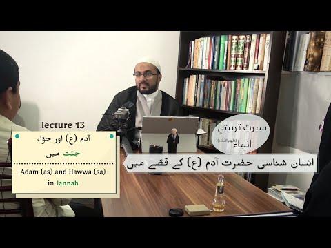 [13] Youth Sessions   Insan Shanasi   Adam (as) & Hawwa (sa) in Jannah (1) - Urdu