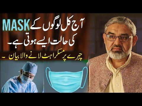 [Clip] Mask pehen lo | H.I Syed Ali Murtaza Zaidi | Ramazan 2021 | Urdu