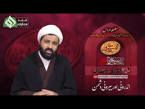 [13] 250 saalah insaan | Rehbar Syed Ali Khamenei | Ramazan 2021 | Urdu