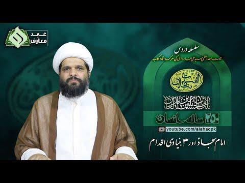 [16] 250 saalah insaan | Rehbar Syed Ali Khamenei | Ramazan 2021 | Urdu | امام سجادؑ-1 | ۳ بنی_ادی اقدامات |رہبر معظم آیت اللہ العظمیٰ خامنہ ای | Urdu