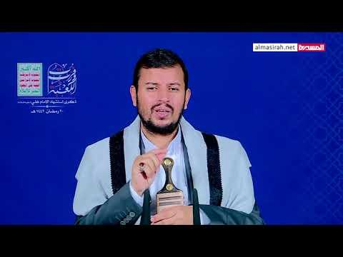 [Speech on 02.05.2021] Martyrdom of Imam Ali (AS)   Quaid Syed   Abdul Malik Al Houthi   Arabic كلمة السيد القائد بمناسبة ذكرى استشهاد أمير المؤمنين الإمام علي عليه السلام
