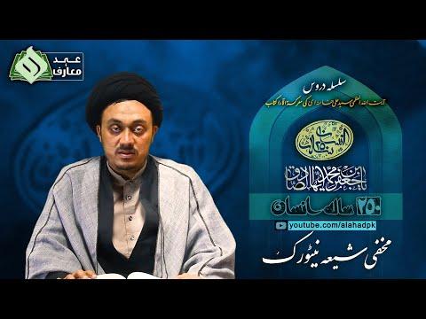 [23] 250 saalah insaan | Rehbar Syed Ali Khamenei | Ramazan 2021 | Urdu| امام صادق-۳| مخفی شیعہ نیٹورک |