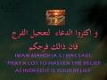 Praying for the Relief - Faraj of Imam Mahdi (a.s) - English