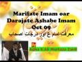 Levels of Companions - ASHAB-E-IMAM Kay Darjaat by Agha AM Zaidi - Urdu