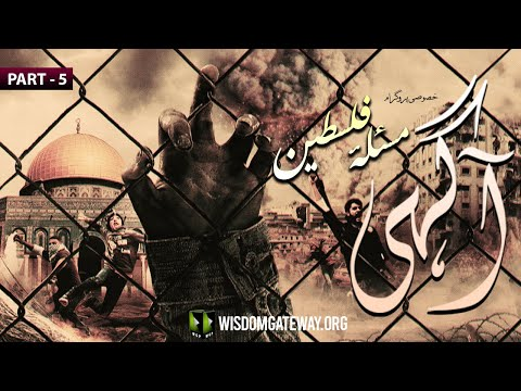 [Talkshow] Aagahi | Palestine Issue | Part 5 | Moulana Naqi Hashmi | Urdu