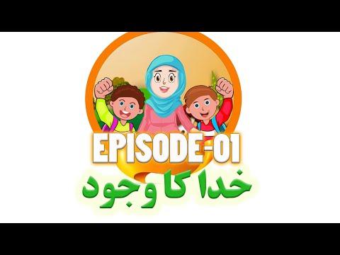 Cartoon Series | Hadi Mehdi aur Fatima | Ep - 1 | Khuda Ka Wajood | خدا کا وجود | URDU