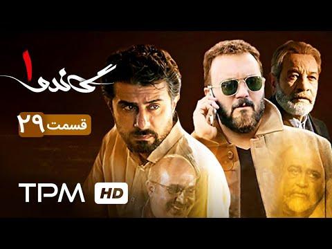 سریال فارسی گاندو قسمت بیست و نهم | Gando | Irani Serial | Episode 29 | Farsi