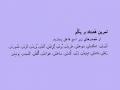 Learn Persian Online - AZFA Video 2-6 - English