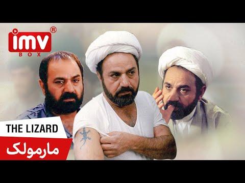 Marmoolak | مارمولک (The Lizard) | Farsi