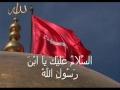 Ziyara to Imam Hussein - Arabic