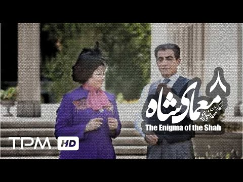 [08] Iranian Serial - Moamaye Shah - معمای شاه - Farsi