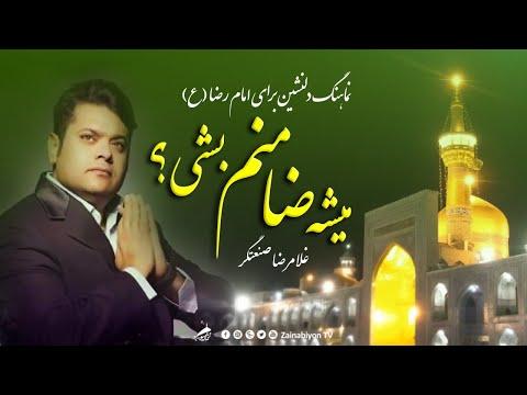 میشه ضامنم بشی - غلامرضا صنعتگر | نماهنگ امام رضا (ع) دلنشین | Farsi