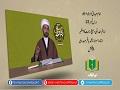 امام مہدیؑ موجود موعود [23] | امامؑ، خدا کی وسیع رحمت کا مظہر | Urdu