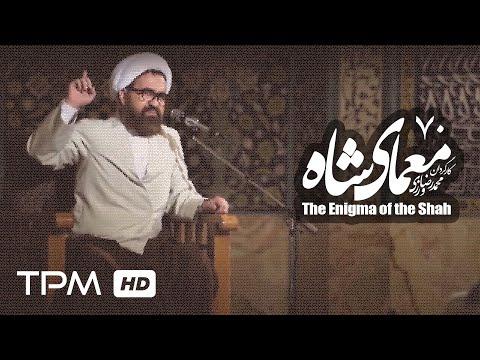 [70] Iranian Serial - Moamaye Shah - معمای شاه - Farsi