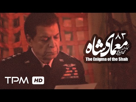 [83] Iranian Serial - Moamaye Shah - معمای شاه - Farsi