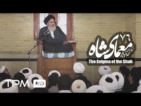 [76] Iranian Serial - Moamaye Shah - معمای شاه - Farsi