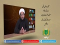 کتاب عدلِ الٰہی [10] | عقیدہ ثنویت کا بیان | Urdu