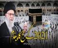 حج کا پیغام (2021) | رہبر معظم آیت اللہ سید علی خامنہ ای | Urdu
