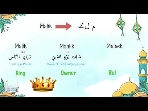 Allah\'s Names - Al Malik - 2 | English