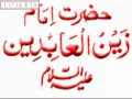 Duaa 40 - الصحيفہ السجاديہ Supplication when Death was Mentioned - ARABIC