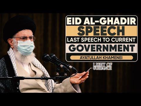 Eid al-Ghadir Speech - Last meeting with President Rouhani   Ayatollah Ali Khamenei   Farsi subs Eng