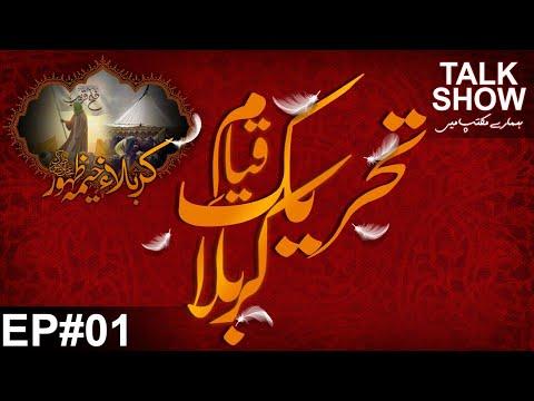 Talk Show   Hamary Maktab Me   [EP1] Karbala Khema  e Zahoor a.j.   Tehreek e Qayam e Karbala - Urdu