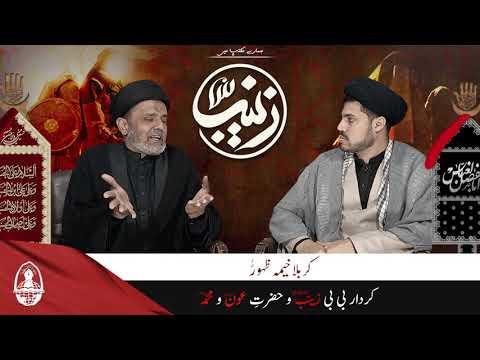 Talk Show   Hamary Maktab Me   [EP6] Karbala Khema e Zahoor a.j.   Kirdar e Zainab wa Aun o Muhammad  - Urdu