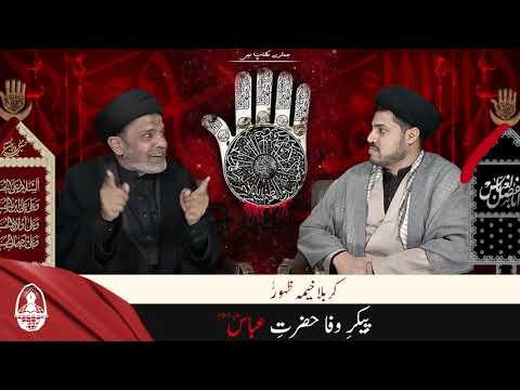 Talk Show   Hamary Maktab Me   [EP7] Karbala Khema e Zahoor a.j.   Pekar e Wafa Hazrat Abbas  - Urdu
