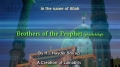 Brothers of the Holy Prophet (pbuh & hp) - English