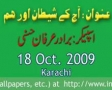 How Satan is misguiding Us in the time of Intezar - 18Oct09 - Urdu