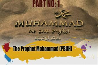 The Prophet Mohammad Animated Story - Part 1 - English
