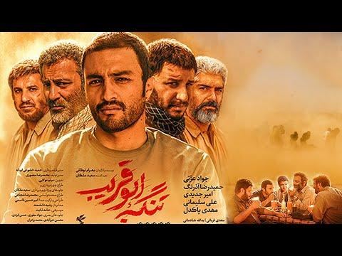 The Lost Strait | Crystal Simorgh Award Winning Movie | Full HD 1080p | Farsi sub English