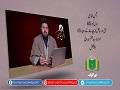 دشمن شناسی [65] | حق اور باطل کو پہچاننے کے معیار (2) | Urdu