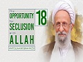 [18] The Opportunity for Seclusion with Allah | Ayatollah Misbah-Yazdi | Farsi Sub English