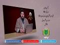 دشمن شناسی [66] | حق اور باطل کو پہچاننے کے معیار (3) | Urdu