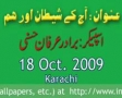 [Improved Audio Quality] Mojoda Shetaani Afkaar - Br. Irfan Hasni - 18 Oct 2009 - Urdu