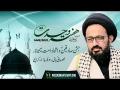 [Speech] Jashan Sadiqain (as) Wa Ittehad -e- Ummat Seminar | H.I Syed Sadiq Raza Taqvi | Urdu