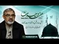 [Speech] Jashan Sadiqain (as) Wa Ittehad -e- Ummat Seminar | H.I Ali Murtaza Zaidi | Urdu
