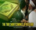 The Two Shortcomings Of Muslims | Imam Sayyid   Ali Khamenei | Farsi Sub English