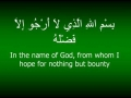 Dua for Sunday