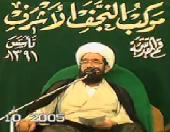 الشيخ باقر الايرواني Shaikh Baqir Irawani - 16 Ramadhan 1425 - Arabic